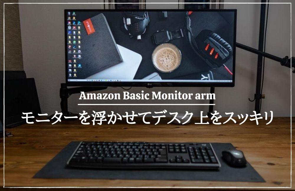 Amazonベーシックのモニターアームをレビュー!ウルトラワイドモニターを浮かせて広々快適なデスク環境を構築