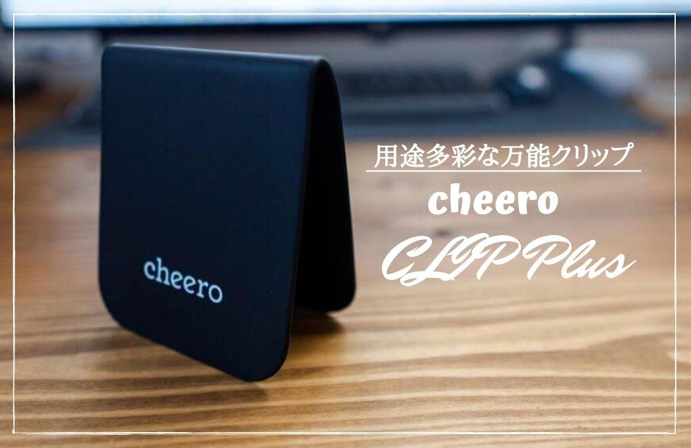 【cheero CLIP Plus レビュー】タブレットスタンドやカバン掛けにもなる用途多彩な万能クリップ