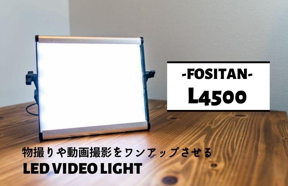 FOSITAN L4500 レビュー|YouTube撮影や物撮りにおすすめなLEDビデオライト