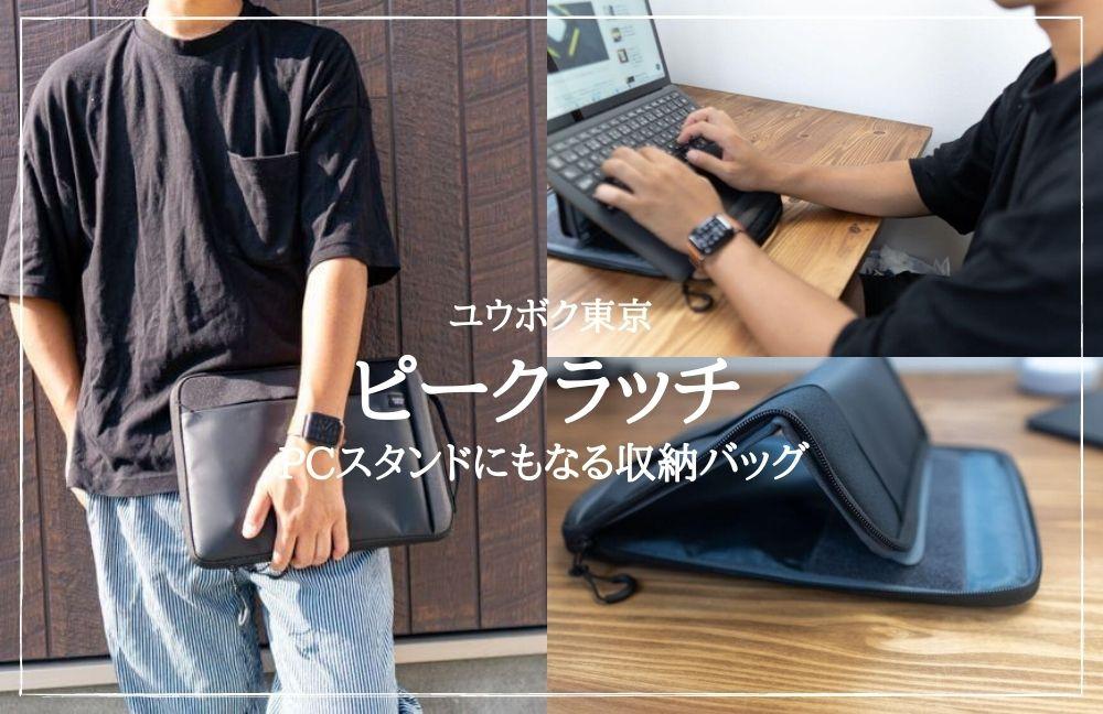 【ユウボク東京 ピークラッチ レビュー】パソコンスタンドにもなるクラッチバッグ風PC収納ケース