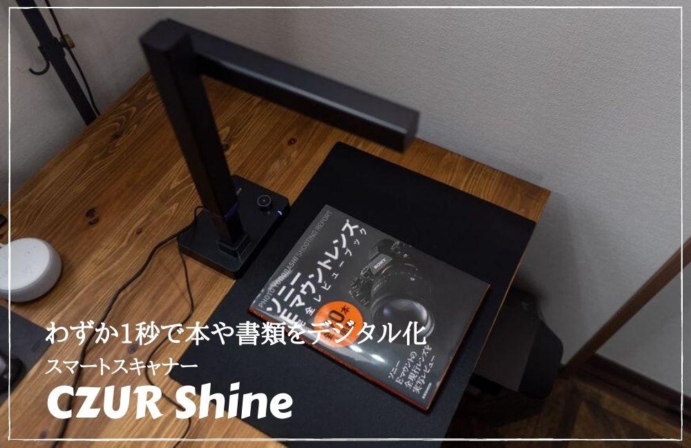 スマートスキャナーCZUR Shine