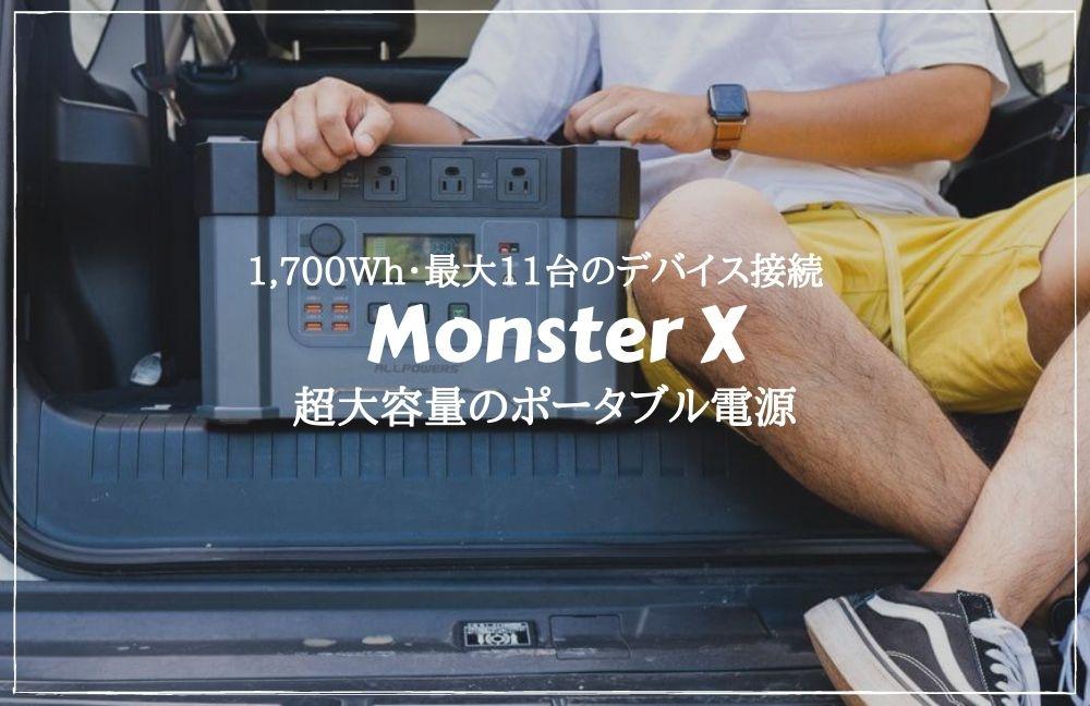 【Monster X レビュー】1,700Whで最大11台の電化製品を充電できる超大容量のポータブル電源