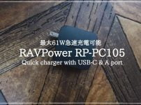 【RAVpower RP-PC105 レビュー】最大61W出力・USB-C&A搭載のPD対応急速充電器