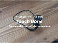 【CheeroTouch Bone レビュー】テレワークやネット授業の長時間使用に最適な骨伝導式ワイヤレスイヤホン【CHE-628】