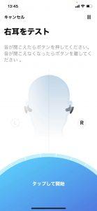 SoundcoreアプリでのHearID機能