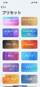 Soundcoreアプリでのイコライザープリセット
