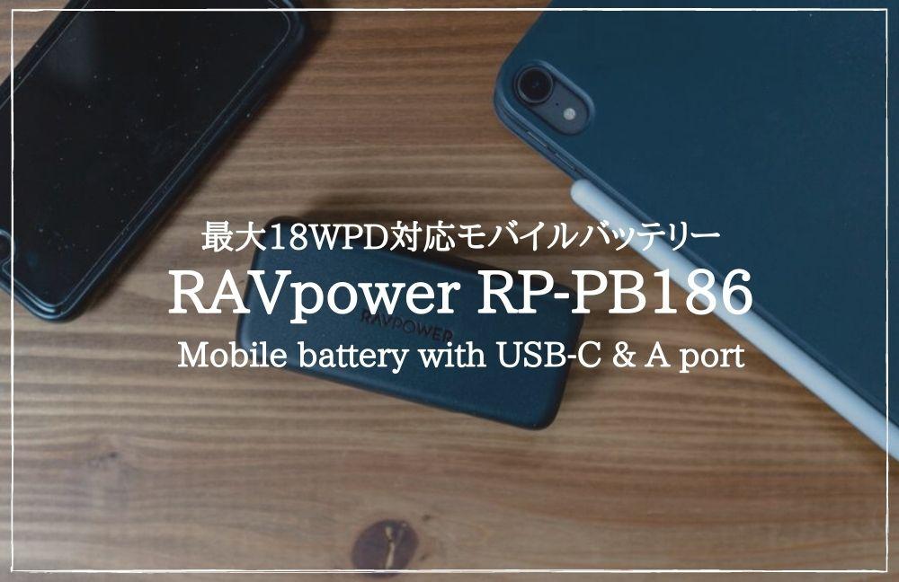 【RAVpower RP-PB186 レビュー】スマホよりも小さい最大18W出力PD対応モバイルバッテリー