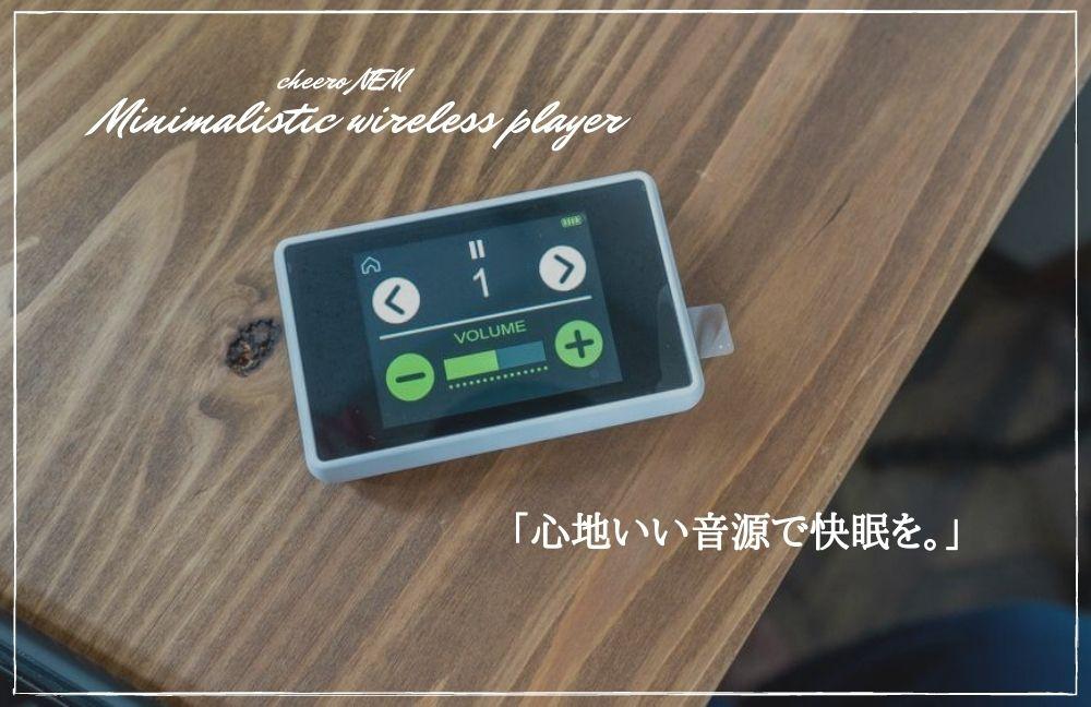 【cheero NEM レビュー】快適な音源で心地よい眠りができる小型ワイヤレスプレーヤー【寝付けないを改善】