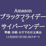 Amazonブラックフライデー&サイバーマンデー2020情報まとめ!準備・攻略・買うべきおすすめ目玉商品!