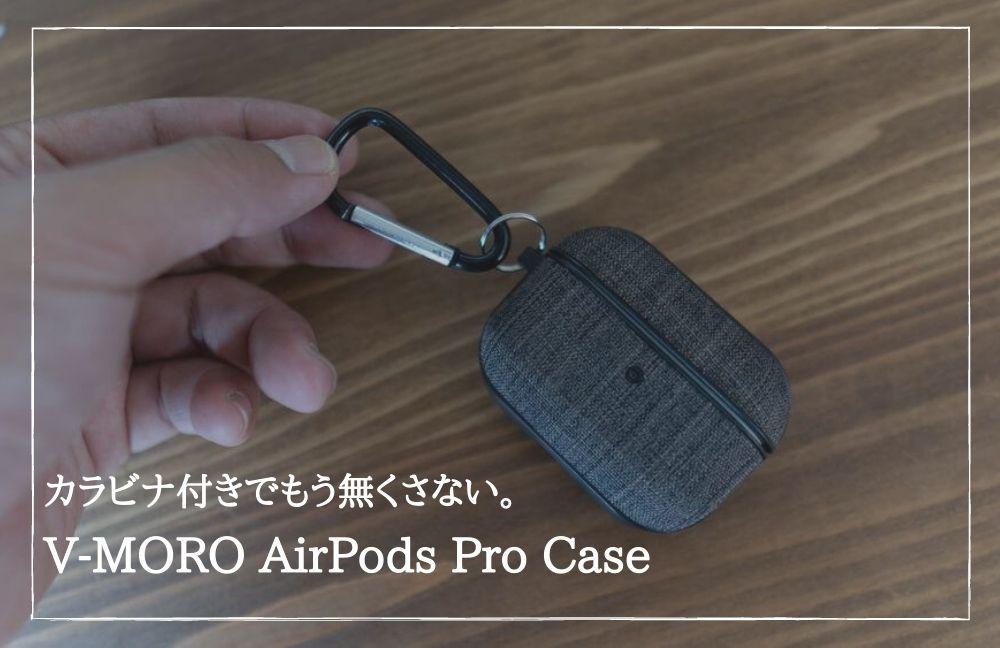 V-MORO Air Pods Proケースレビュー
