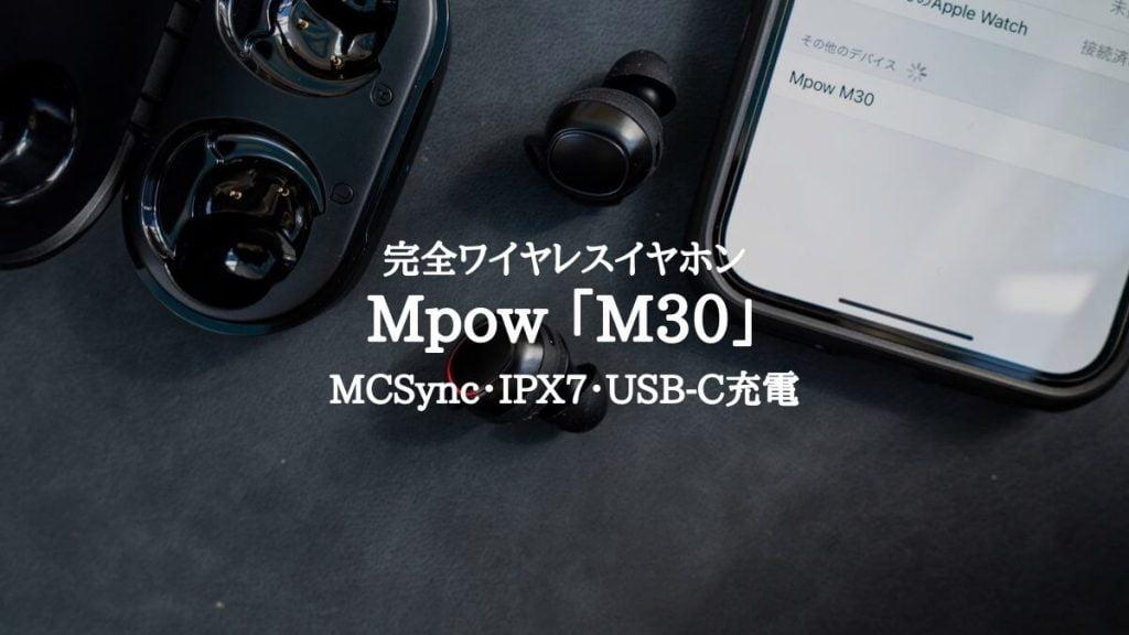 【Mpow M30 レビュー】MCSync・IPX7対応の完全ワイヤレスイヤホン