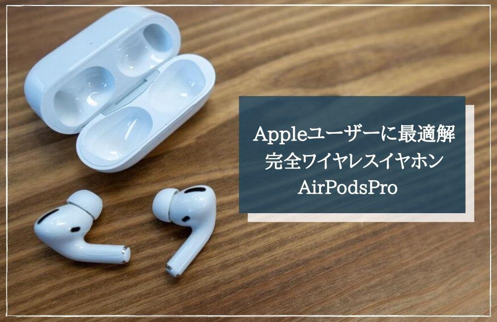 【デバイス切り替えが神】Air Pods Proレビュー!Appleデバイスを相性抜群の完全ワイヤレスイヤホン