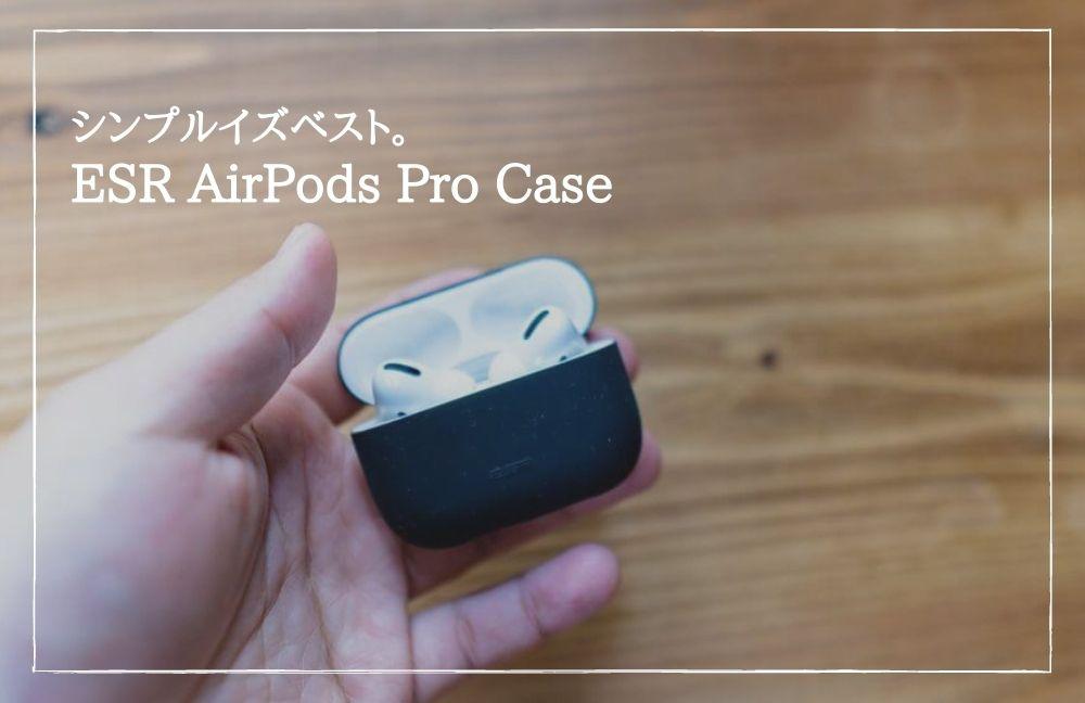 ESR Air Pods Pro ケースレビュー!1,000円以下で買えるコスパ抜群のシリコンカバー【そよ風プラスシリーズ】