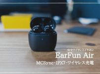 【EarFun Air レビュー】国際受賞を獲得しMCSync・IPX7・ワイヤレス充電搭載の高性能な完全ワイヤレスイヤホン