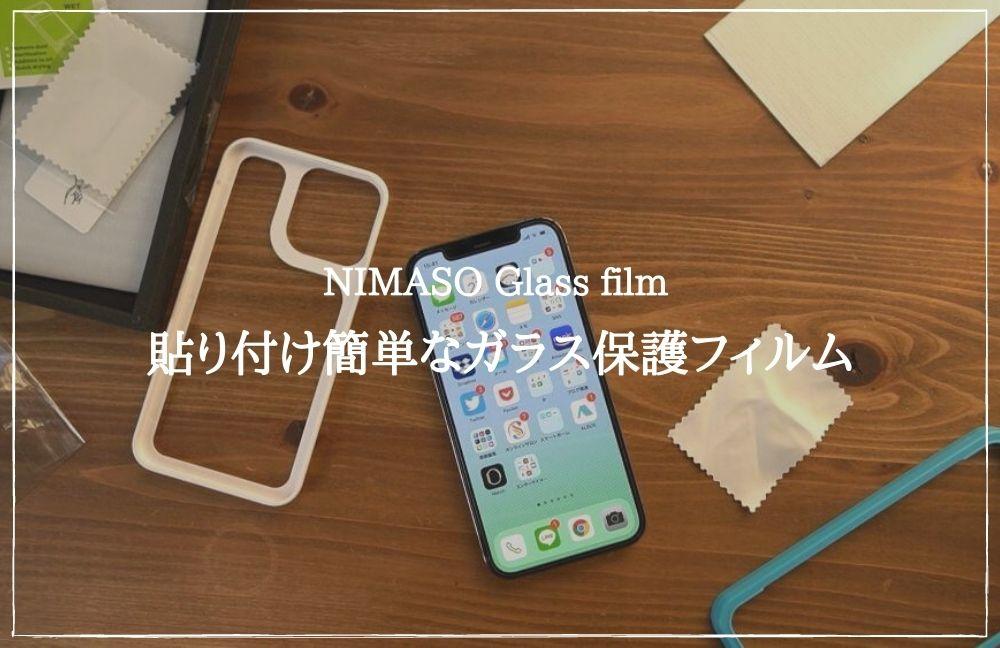 【iPhone12シリーズ対応】NIMASOガラスフィルムレビュー!ガイド枠付きで貼りやすいガラス保護フィルム【11/XRにも対応】