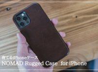 経年変化を楽しむiPhoneケース「NOMAD Rugged Case 」をレビュー