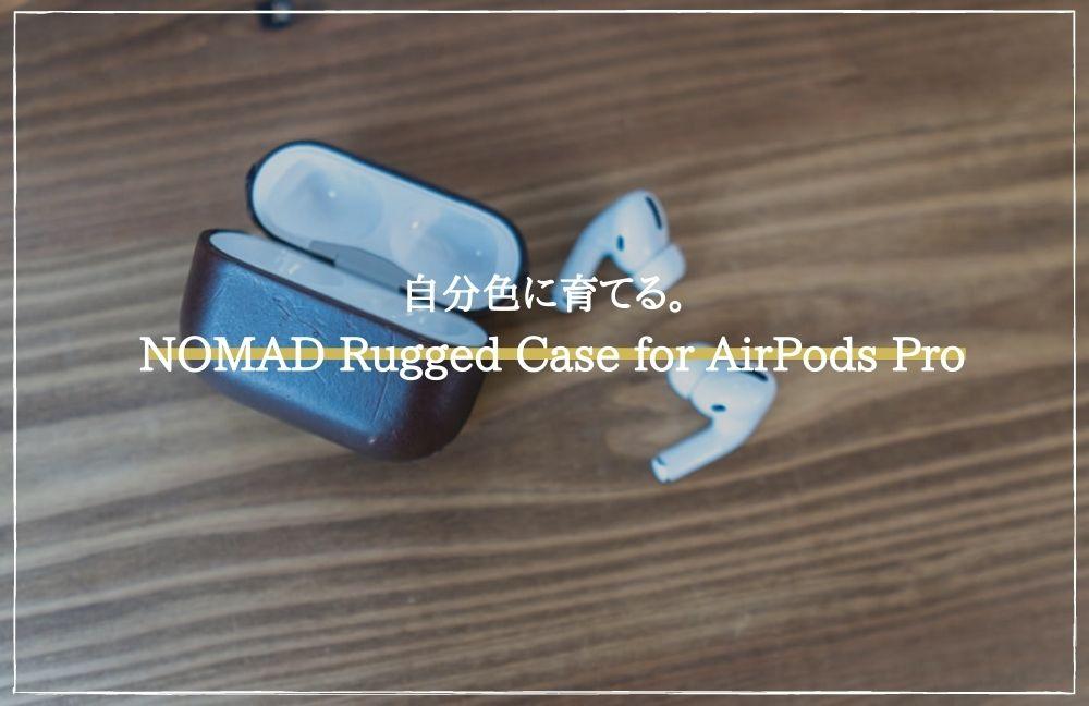 育てるAir Pods Pro レザーケース。「NOMAD Rugged Case 」レビュー