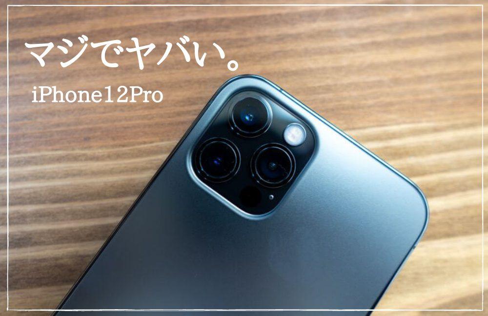 【iPhone 12 Pro比較レビュー】iPhone 8から乗り換えて分かった性能の凄さ。外観・カメラ・サイズ感の違いを解説【評判・口コミも紹介】