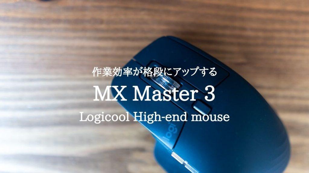 作業効率が格段にアップする。Logicool Mx Master 3 レビュー|アプリごとにボタンをカスタマイズできるハイエンドマウス