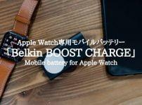 Apple Watchが3.5回充電できる専用モバイルバッテリー「Belkin BOOST CHARGE」レビュー
