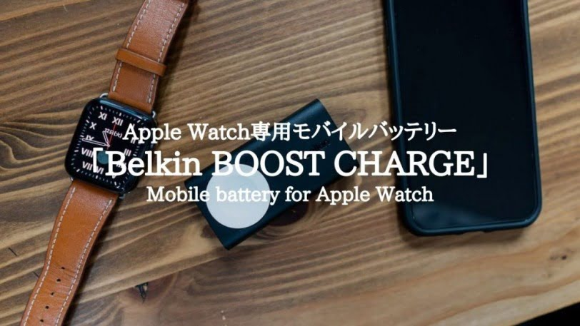 Apple Watchが3.5回充電できる専用モバイルバッテリー「Belkin BOOST CHARGE」レビュー