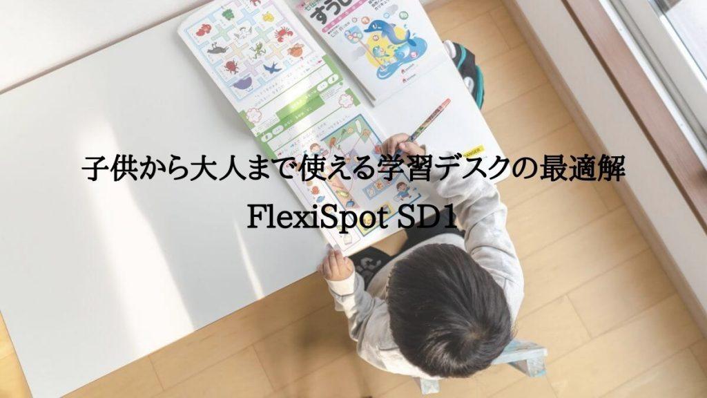 子供から大人まで使える電動昇降スタンディングデスク「FlexiSpot SD1」をレビュー|長く使える学習デスクはこれで決まり