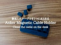 散乱したケーブルをスッキリまとめるAnker Magnetic Cable Holder レビュー【マグネット式ケーブルホルダー】
