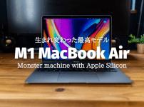 M1 MacBook Air レビュー 価格・性能どちらをとっても今買うべき1台と言える最高モデル