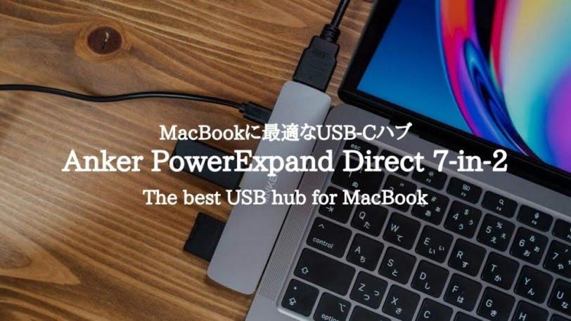 Anker PowerExpand Direct 7-in-2 レビュー|MacBookと相性抜群なUSB-Cハブ