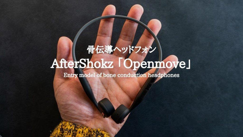 耳をふさがない骨伝導式ヘッドホンのエントリーモデル。AfterShokz OpenMove レビュー【AS660】