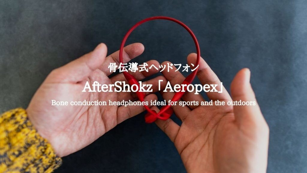 【AfterShokz Aeropex レビュー】激しい運動やアウトドアにも最適な骨伝導式ヘッドフォン【AS800】