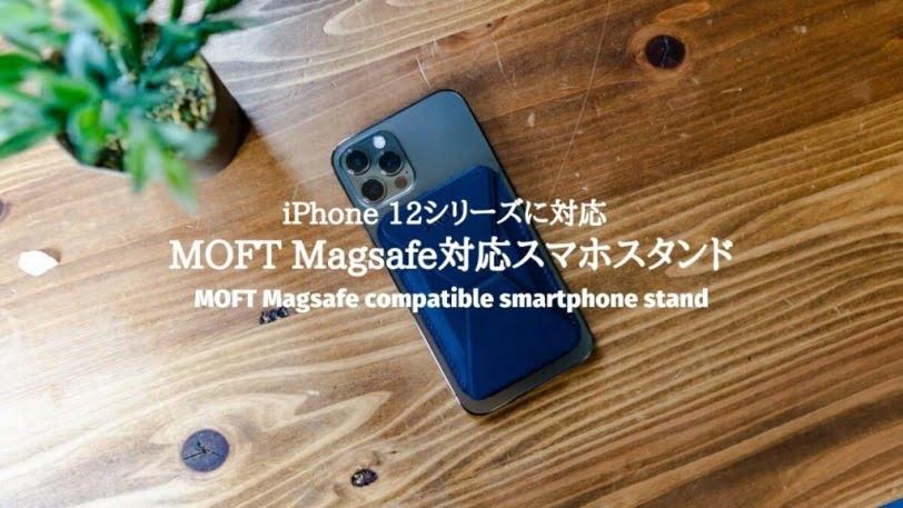 【iPhone 12シリーズ対応】MOFT マグネットスマホスタンドレビュー!取外し可能なMagsafe対応のスマートなスマホスタンド