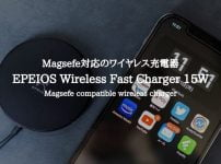 EPEIOS Wireless Fast Charger レビュー Magsefeに対応したマグネット搭載の薄型ワイヤレス充電器