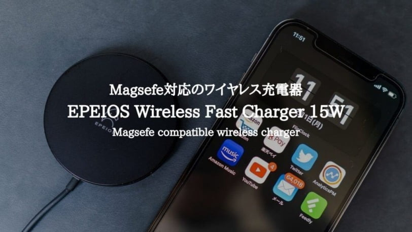 EPEIOS Wireless Fast Charger レビュー|Magsefeに対応したマグネット搭載の薄型ワイヤレス充電器
