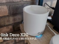 TP-link Deco X20 レビュー|Wi-Fi6対応の戸建てに最適なメッシュWi-Fiルーター