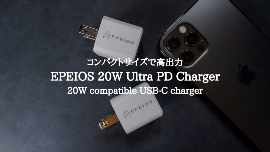 EPEIOS 20W Ultra PD Charger レビュー|最大20W出力対応の超コンパクトなUSB-C充電器【PA223A】