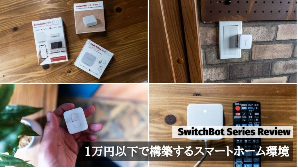 SwitchBot Series Review