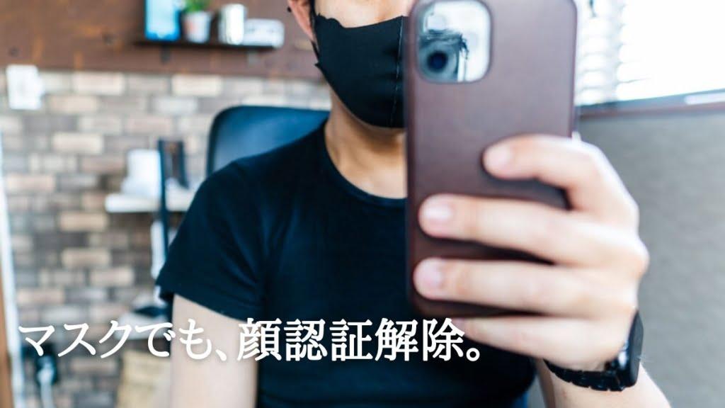 【Apple Watch必要】マスクをつけたままiPhoneの顔認証を解除する方法と注意点を解説