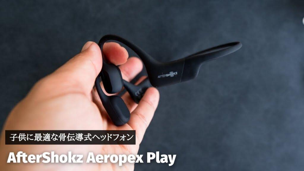 【AfterShokz Aeropex Play レビュー】子供に最適で安全な骨伝導式ワイヤレスヘッドホン