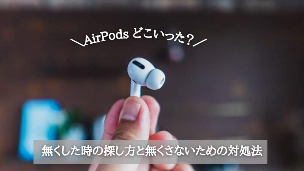 AirPods/Proをなくした場合の探し方と無くさないための対処法を解説