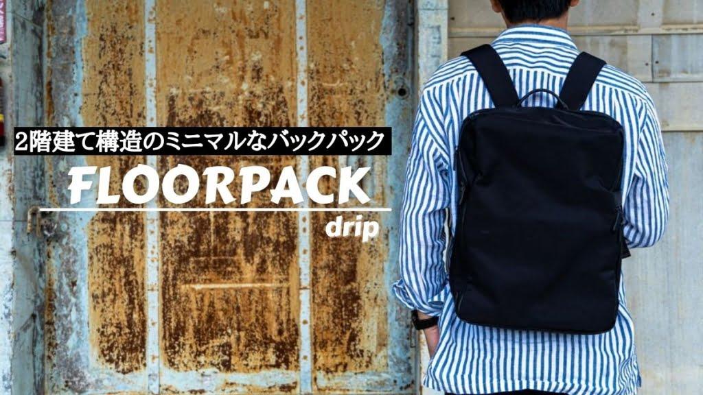2階建て構造でミニマルなバックパック「FLOORPACK」をレビュー