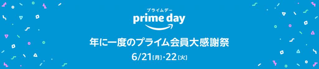 Amazonプライムデー2021が開催