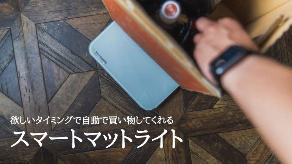 スマートマットライトレビュー|Amazonでの買い物を自動化してくれる便利なスマートガジェット