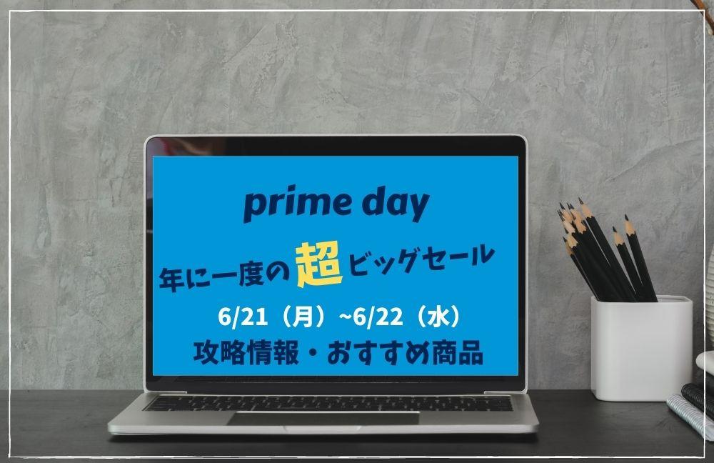 【2021年6月】Amazonプライムデーで損しないためのおすすめ攻略情報・目玉商品まとめ