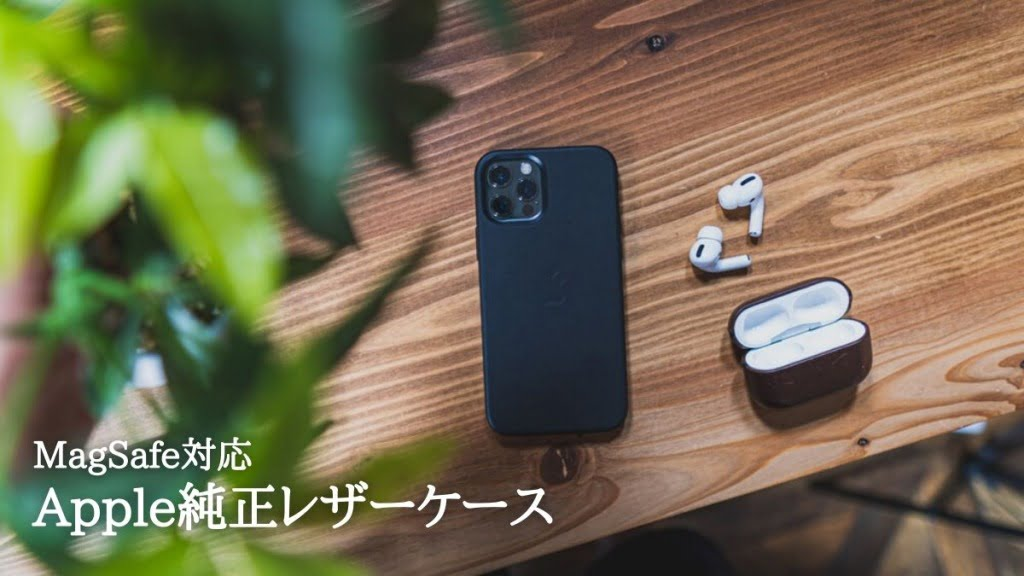 iPhone 12 Pro用Apple純正レザーケースをレビュー|美しいフィット感とMagSafe対応で最適解と言えるiPhoneケース