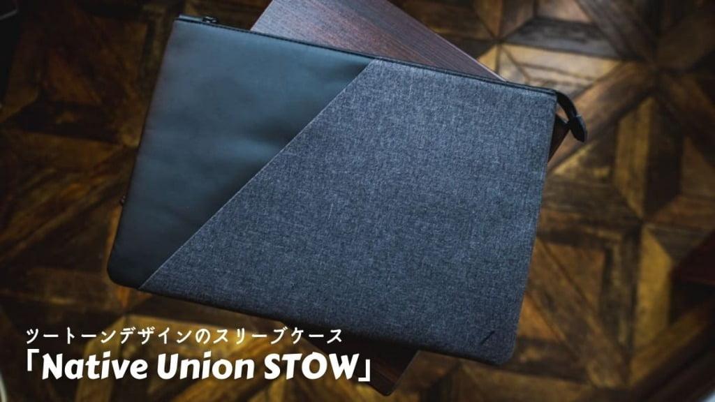 NATIVE UNION STOW レビュー!ツートーンデザインがおしゃれなノートPCスリーブケース