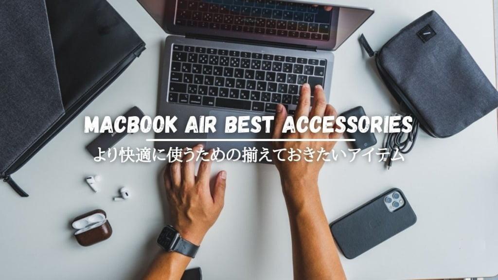 M1 MacBook Airに最適なおすすめアクセサリー・周辺機器を紹介