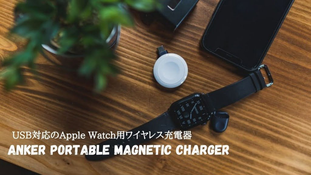 Anker Portable Magnetic Chargerレビュー USB-C/Aに対応のApple Watch用ワイヤレス充電器