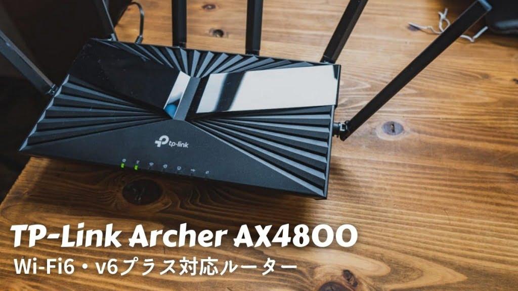 TP-Link Archer AX4800レビュー Wi-Fi6・V6プラス対応のコスパ抜群の高速ルーター