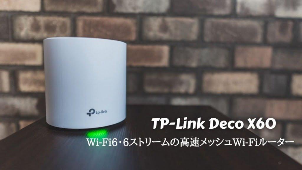 TP-Link Deco X60 レビュー 6ストリーム・最大2.4Gbpsの高速通信可能なWi-Fi6対応メッシュWi-Fiルーター
